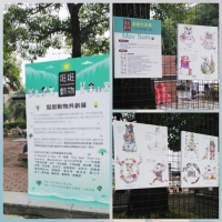 Taiwan support animal charity exhibition