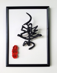 chinese calligraphy sculpture8