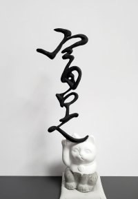 chinese calligraphy sculpture10
