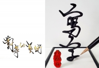 Chinese calligraphy sculpture